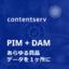 製造業向けPIM・DAM『Contentserv』 製品画像