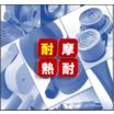 ホースのオイル飛散・耐火&耐熱保護に『ホースカバー』総合カタログ 製品画像