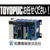 TOYOPUCは当社にお任せください 製品画像
