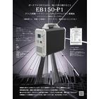 1.5kWh ハイブリッドリチウムイオン蓄電池 EB150-P1 製品画像