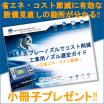 小冊子進呈!工業用ノズル選定ガイド第3弾『省エネ・コスト節減』 製品画像