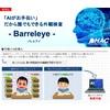 ★【簡単導入】【お手軽システム】AI外観検査システム★ 製品画像