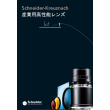 シュナイダー社『産業用高性能レンズ 総合カタログ』 製品画像