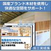 【実績集進呈!】国産ブランド木材を使用した『最新施工実績事例集』 製品画像