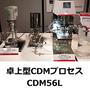 ●二次電池展で展示!電極スラリー連続製造プロセス 卓上型CDM 製品画像