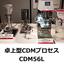 電極スラリー連続製造プロセス 卓上型 CDM56L(FM56L) 製品画像