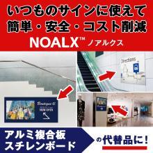 スチレンボード複合板の代替品!ノンアルミ複合板NOALX 製品画像