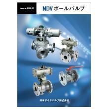 NDVボールバルブ 製品案内カタログ 製品画像