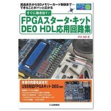 すぐに動き出す!FPGAスタータ・キットDE0 HDL応用回路集 製品画像