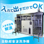 【VOC対策に!】超音波精密洗浄機『ラク型自動洗浄機』 製品画像