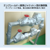 【施工事例集公開中!】保温・断熱対策 事例集 製品画像