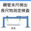鋼管未尺検出装置・長尺物測定検査装置 製品画像