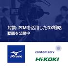 事例: ミズノ、工機ホールディングス ~PIMを活用した成長戦略 製品画像