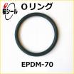 Oリング EPDM-70 (エチレンプロピレンゴム) 製品画像