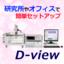 【品質管理】省スペース設計の超音波探傷装置!~カタログ進呈中~ 製品画像