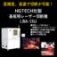 HGTECH社製基板用レーザー切断機 モデル:LBA-15U 製品画像