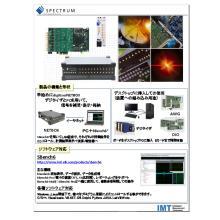 ドイツSPECTRUM社製品 取扱製品カタログ 製品画像