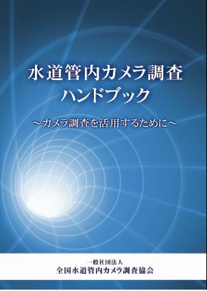 水道管内カメラ調査】調査計画の立て方 | 日本水機調査 - Powered by ...