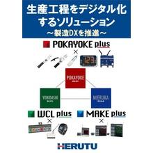 生産工程のポカヨケ・ヨビダシ・ミエルカのデジタル化ソリューション 製品画像