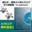 理化学・標準ガス用 圧力調整器『e-science』 製品画像