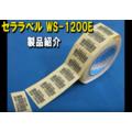 【製品紹介 動画】セララベルWS-1200E 製品画像