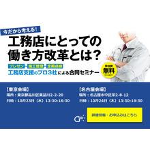 ★無料セミナー★今だから考える!工務店にとっての働き方改革とは? 製品画像