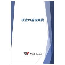 【技術資料】板金の基礎知識 全26頁 ※教育用としての利用もOK 製品画像