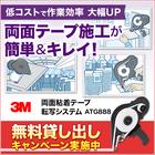 3M(TM)両面粘着テープアプリケーター ATG888 ※新製品 製品画像