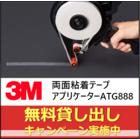 3M(TM)両面粘着テープアプリケーター『ATG888』 製品画像