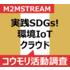 【SDGs×環境IoT事例】コウモリ録音装置 死活監視システム 製品画像