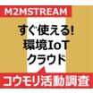【環境IoT事例】コウモリ調査 超音波録音装置 死活監視システム 製品画像