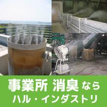 産業用消臭剤 クイックカット 【ニオイクレームゼロの環境づくり】 製品画像