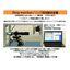 低解像度DropWatcher/飛翔観測装置 製品画像