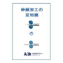 『伸線加工に関する基本資料』 製品画像