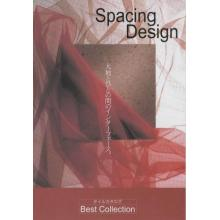 テラゾータイル・ブロックの総合カタログ『スペーシングデザイン』 製品画像