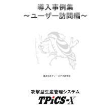 TPiCS 導入ユーザー事例集~ユーザー訪問編~ 製品画像