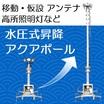 【油を使わず水で駆動】水圧式昇降ポール『アクアポール』の利用例 製品画像
