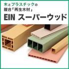 13色の再生木材『EINスーパーウッド/アイン・スーパーウッド』 製品画像