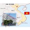 【高品質・低価格】ベトナム工場での請負事業(EMS) 製品画像