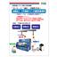 【資料】金属加工・工作機械ラインの改善事例集 製品画像