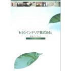 NSGインテリア株式会社 総合パンフレット 製品画像