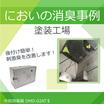 【消臭改善の導入事例】『DMD-02ATII』塗装工場 製品画像