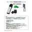 EV・PHEV用普通充電器チェッカHEV-CHK001 製品画像