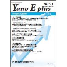 「Yano E plus」2015年1月号~ウェアラブル生体他 製品画像