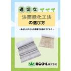 選定ガイド『適切な法面緑化工法の選び方』 製品画像