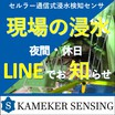 セルラー通信式浸水検知センサ『KAMEKER-FA』 製品画像