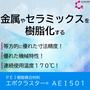 高精度・高耐熱PEI樹脂複合材料「エポクラスター AEI501」 製品画像