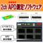 2ch式APD(振幅確率)分布測定ソフト -高調波・ノイズ測定- 製品画像