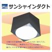 電気代ゼロの補助照明「サンシャインダクト」 製品画像