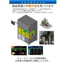 容器外観検査装置 製品画像